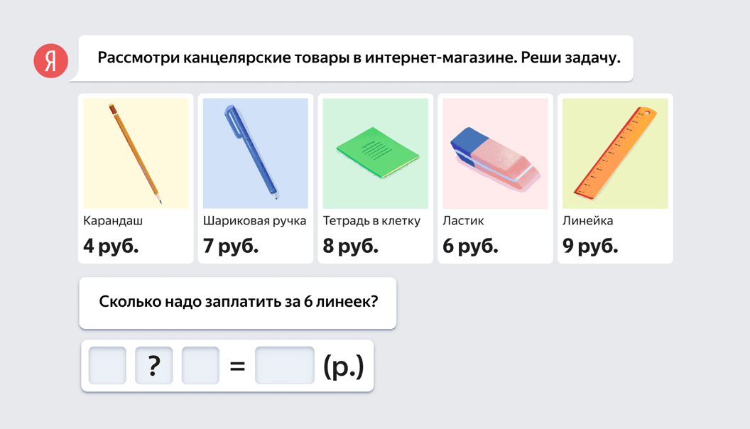 Пример задания по математике для 2-го класса