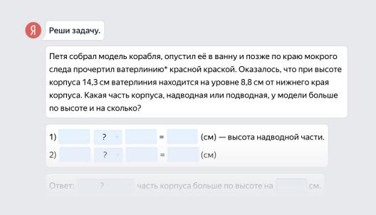 Пример задания по математике для 5–6-го класса