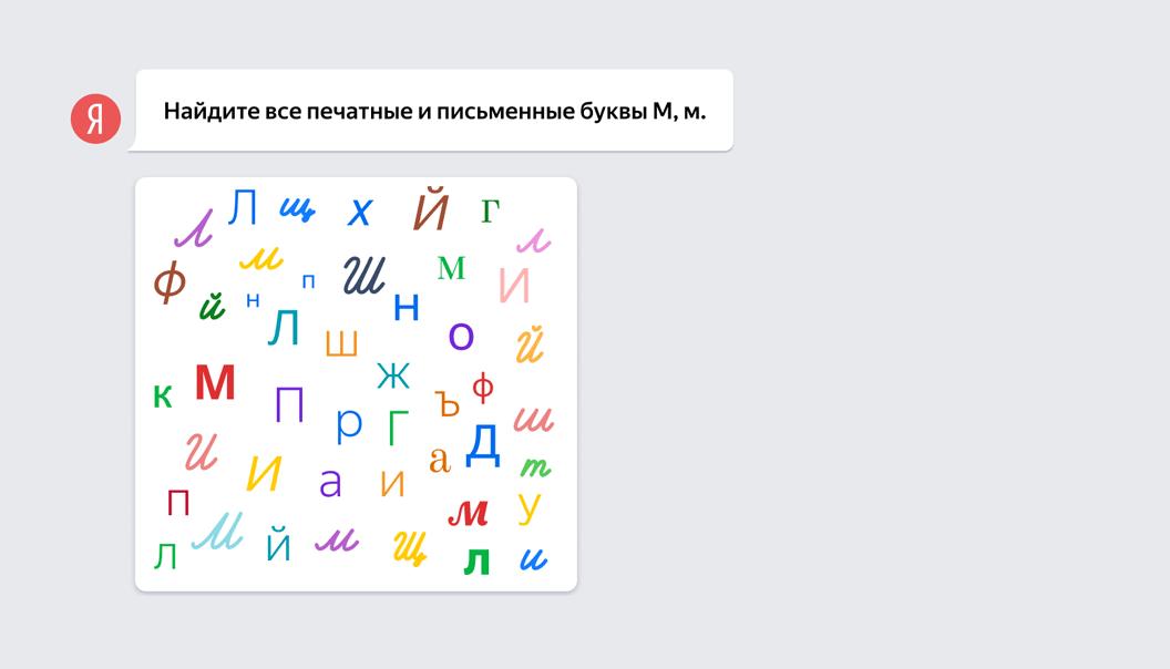 Пример задания по русскому языку для 1-го класса