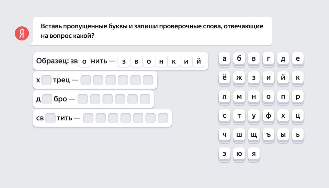 Пример задания по русскому языку для 2-го класса