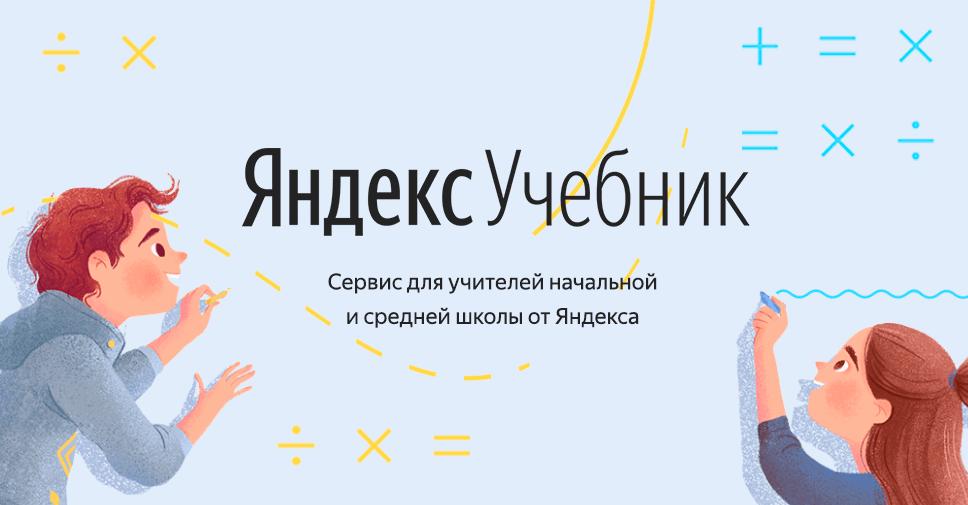 "Картинки по запросу ""яндекс учебник"""